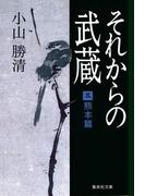それからの武蔵(五)熊本篇(集英社文庫)