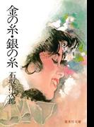 金の糸・銀の糸(集英社文庫)