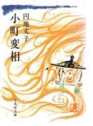 小町変相(集英社文庫)