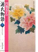 円地文子の源氏物語 巻三(わたしの古典シリーズ)(集英社文庫)
