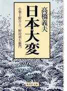 日本大変 小栗上野介と三野村利左衛門(集英社文庫)