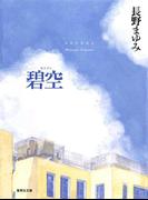 碧空(凜一シリーズ)(集英社文庫)