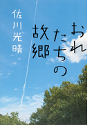 おれたちの故郷(おれのおばさんシリーズ)(集英社文芸単行本)