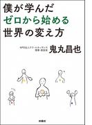 僕が学んだゼロから始める世界の変え方(扶桑社BOOKS)