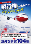 アップグレード版 飛行機に乗るのがおもしろくなる本