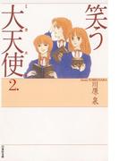 笑う大天使(2)(白泉社文庫)