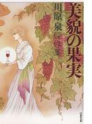 美貌の果実(白泉社文庫)