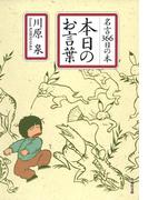 本日のお言葉 名言366日の本(白泉社文庫)