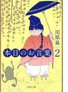本日のお言葉2(白泉社文庫)