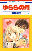ゆららの月(4)(花とゆめコミックス)