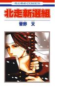 北走新選組(花とゆめコミックス)