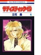 サディスティック・19(4)(花とゆめコミックス)