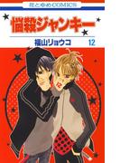 悩殺ジャンキー(12)(花とゆめコミックス)