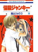悩殺ジャンキー(14)(花とゆめコミックス)