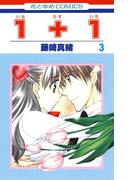 1+1(いちたすいち)(3)(花とゆめコミックス)