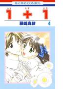 1+1(いちたすいち)(4)(花とゆめコミックス)
