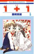 1+1(いちたすいち)(5)(花とゆめコミックス)
