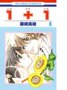 1+1(いちたすいち)(6)(花とゆめコミックス)
