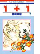 1+1(いちたすいち)(7)(花とゆめコミックス)