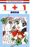 1+1(いちたすいち)(10)(花とゆめコミックス)