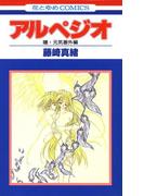 アルペジオ 瞳・元気特別編(花とゆめコミックス)