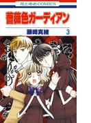 薔薇色ガーディアン(3)(花とゆめコミックス)
