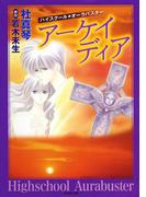 ハイスクール・オーラバスター(4)(白泉社文庫)
