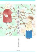 言の葉遊学・ご近所の博物誌(白泉社文庫)
