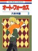 オート・フォーカス(2)(花とゆめコミックス)