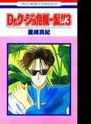 Dr.クージョ危機一髪!!(3)(花とゆめコミックス)