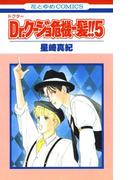 Dr.クージョ危機一髪!!(5)(花とゆめコミックス)