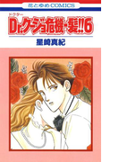 Dr.クージョ危機一髪!!(6)(花とゆめコミックス)