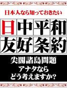 日本人なら知っておきたい 日中平和友好条約