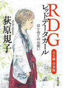 RDG レッドデータガール 全6冊合本版(角川文庫)