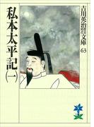 私本太平記(一)(吉川英治歴史時代文庫)