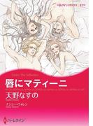 唇にマティーニ(ハーレクインコミックス)