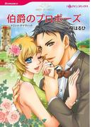伯爵のプロポーズ(ハーレクインコミックス)