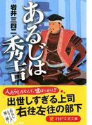 あるじは秀吉(PHP文芸文庫)