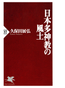 日本多神教の風土(PHP新書)