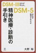 精神医療・診断の手引き DSM−Ⅲはなぜ作られ、DSM−5はなぜ批判されたか
