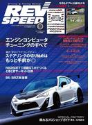 REV SPEED 2014年9月号(REV SPEED)