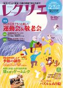 レクリエ 2014年09・10月(レクリエ)