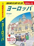 地球の歩き方 A01 ヨーロッパ 2014-2015