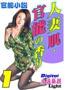 【官能小説】人妻肌・官能の香り01(Digital小説新撰Light)