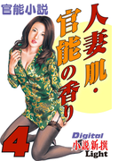 【官能小説】人妻肌・官能の香り04(Digital小説新撰Light)