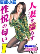 【官能小説】人妻を濡らす性悦の匂い01(Digital小説新撰Light)