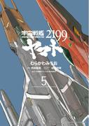 宇宙戦艦ヤマト2199(5)(角川コミックス・エース)