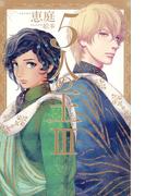 5人の王III【イラスト入り】