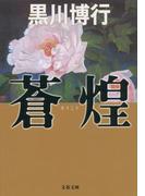 蒼煌(文春文庫)