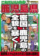 日本の特別地域 特別編集60 これでいいのか 鹿児島県(日本の特別地域)